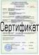 Сертификат на генератор огнетушащего аэрозоля